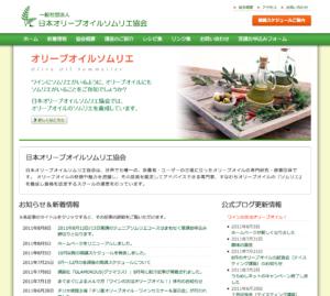 一般社団法人 日本オリーブオイルソムリエ協会