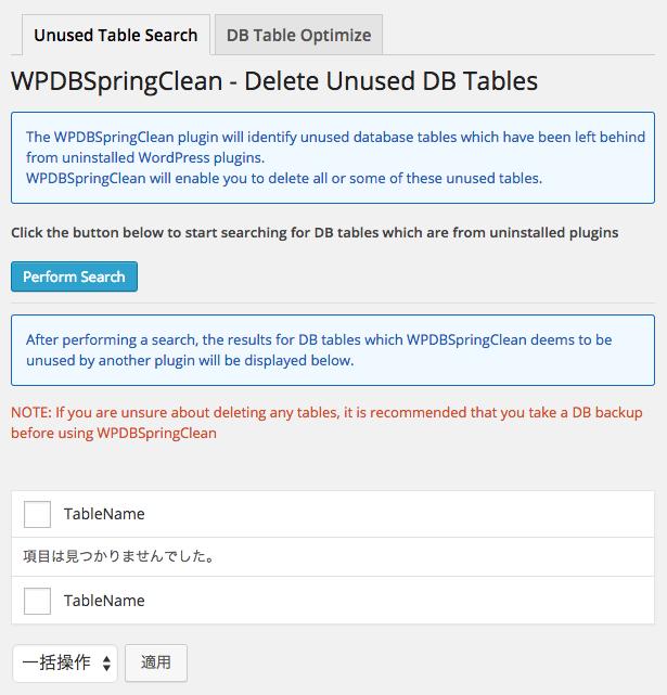 WPDBSpringClean