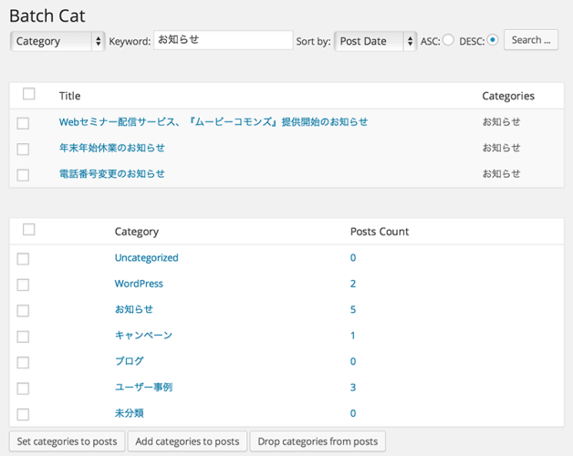 投稿記事のカテゴリーを一括で編集したい – Batch Cat